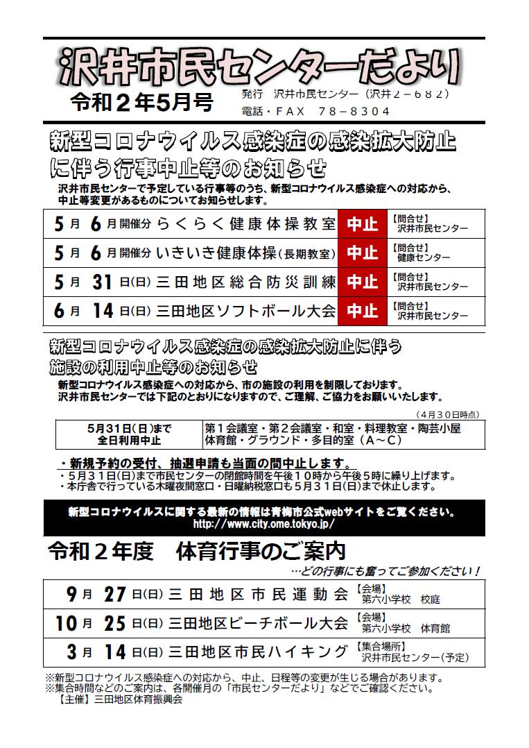 ウイルス 市 コロナ 三田